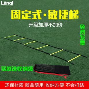敏捷梯固定跳格梯能量梯软梯绳梯速度梯步伐训练梯足球训练器材