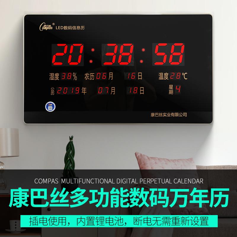 康巴丝2021新款家用数码客厅钟表