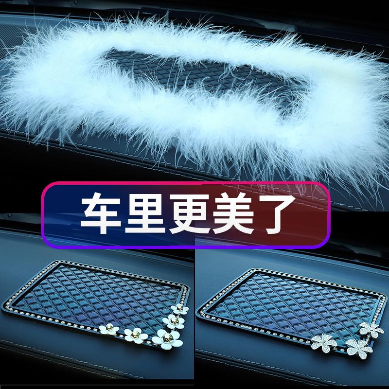 车用羽毛防滑垫汽车车内手机香水中控仪表台耐高温车载摆件置物垫