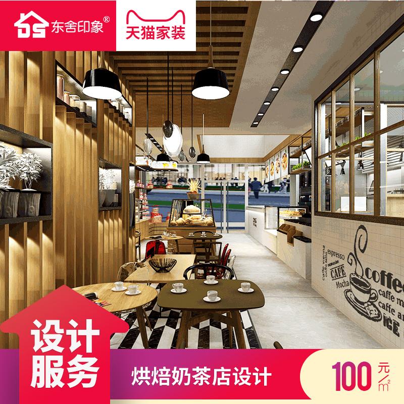 上海烘焙面包装修设计奶茶咖啡店装修设计效果图施工图全案设计