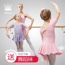 春夏季舞蹈服儿童女童芭蕾舞裙幼儿短袖练功服少儿考级中国舞服装