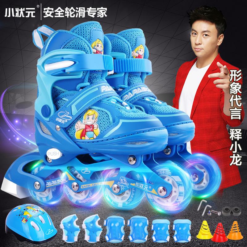 小状元溜冰鞋儿童套装小孩4-5-10-12岁男女童宝宝直排旱冰轮滑鞋