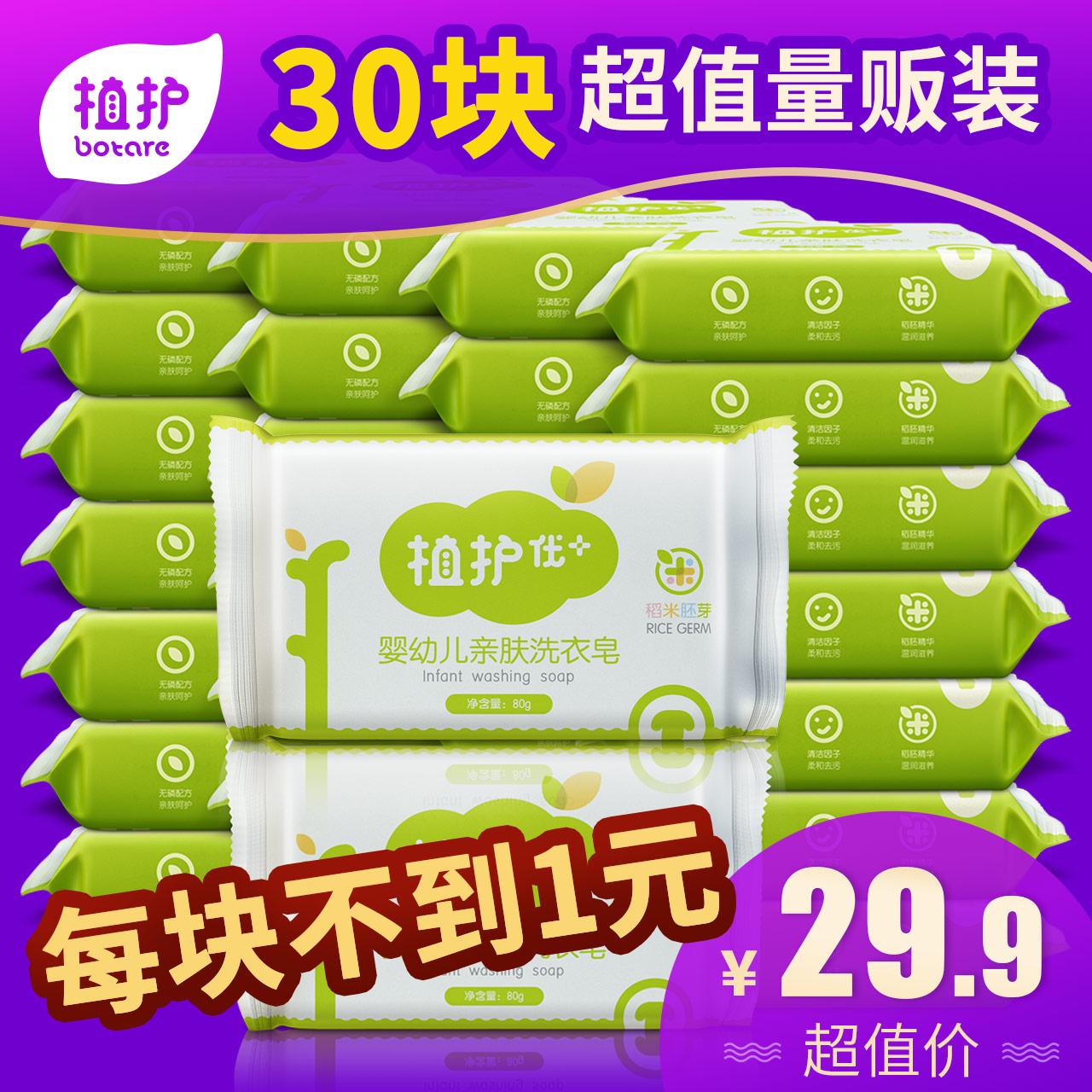 Завод защищать новорожденных ребенок ребенок ребенок прачечная мыло подгузники мыло ребенок мыло BB мыло 80g*30 блок