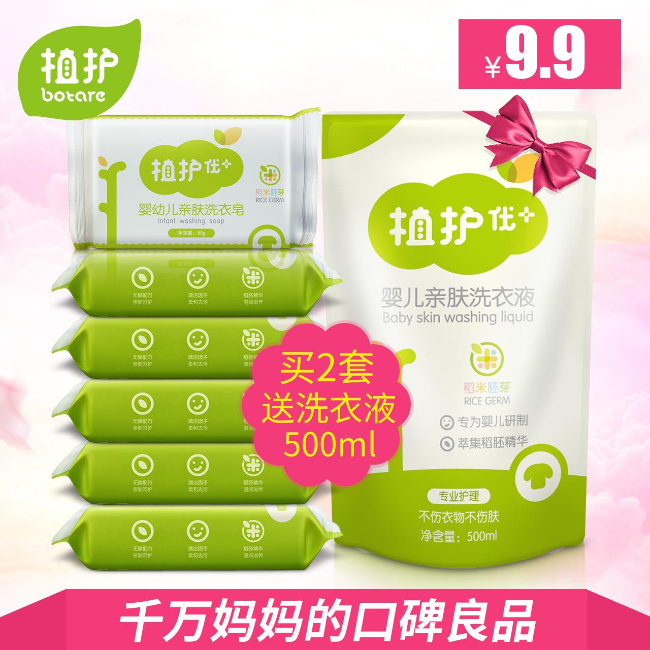 Завод защищать ребенок ребенок прачечная мыло 80g*6 блок ребенок мыло подгузники мыло BB мыло