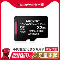 金士顿手机内存卡32g高速fat32格式通用switch扩容拓展内存储tf平板sdcard储存card行车记录仪专用tfcard正版