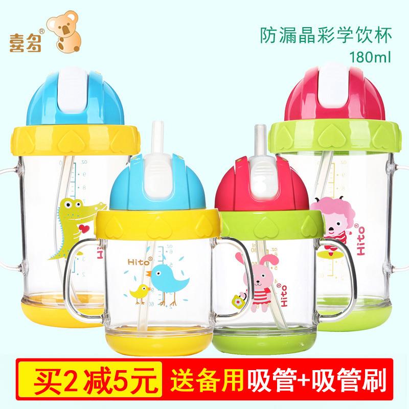 喜多吸管杯婴儿童手柄刻度喝水杯子满29元可用3元优惠券