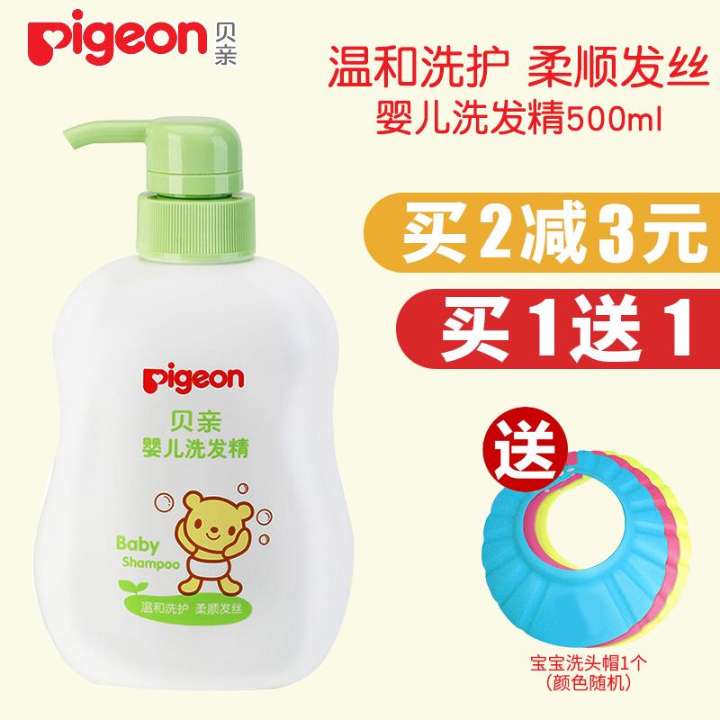 贝亲洗发水500ml大瓶 婴儿洗发精儿童洗发水洗发露新生儿洗护用淘宝优惠券