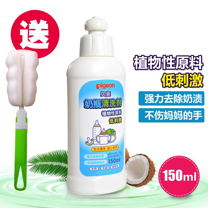 (用5.2元券)贝亲奶瓶清洁剂宝宝果蔬清洗剂