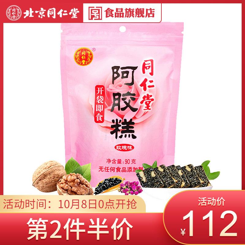 12月04日最新优惠北京同仁堂阿胶糕玫瑰味方固元膏