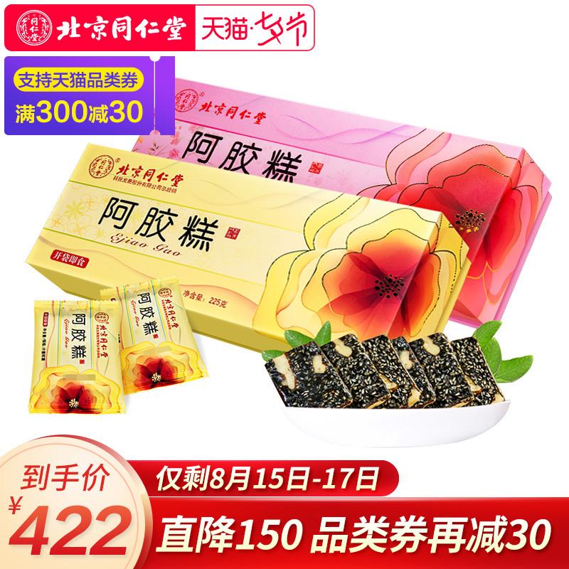 北京同仁堂阿胶糕225g*2礼盒组合量贩装固元膏男女滋补即食ejiao