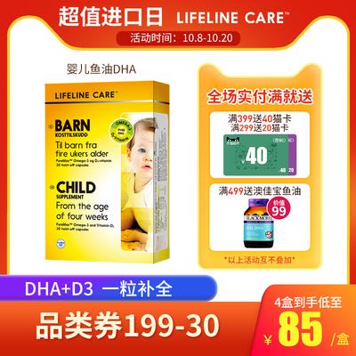 挪威小鱼Lifeline Care婴幼儿童鱼油DHA增强记忆力营养维生素d3