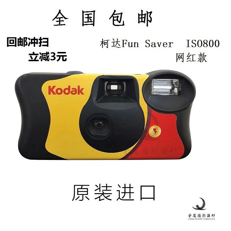 包邮现货柯达ISO800度富士柯达一次性胶卷有闪胶片相机22年礼品机