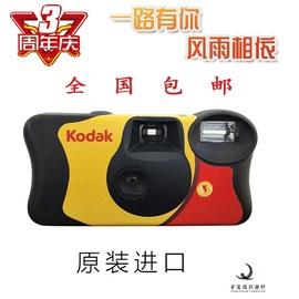 原装柯达一次性傻瓜胶卷相机 Kodak FunSaver 27张有闪灯现货礼品