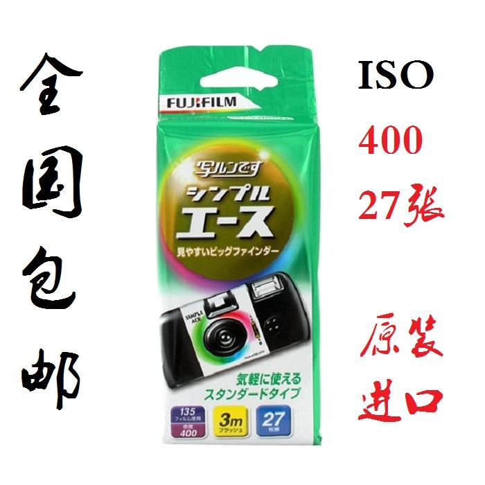 Фудзи король карты ACE400 степень одноразовые клей объем камера дурацкий дыня фильм камера 27 чжан 19 год 09 месяц