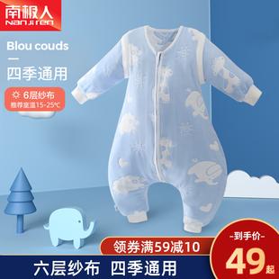 南极人婴儿睡袋春秋薄款 六层纱布宝宝秋冬分腿儿童防踢被四季 通用