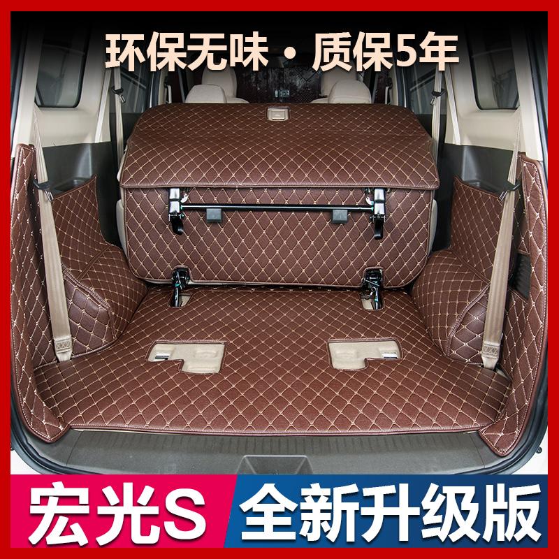2014-2019款五菱宏光S全包围后备箱垫7座专用宏光S尾箱垫s后背垫