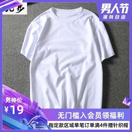 男士短袖t恤男夏季纯色宽松半袖体恤纯棉圆领简约上衣打底衫男装