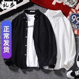 白衬衫男士长袖衬衣韩版潮流宽松帅气纯色百搭休闲秋季外套男潮牌