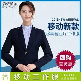 新款中國移動工作服女套裝銷售營業員工裝外套褲子襯衫手機店制服圖片