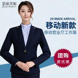 新款中国移动工作服女套装销售营业员工装外套裤子衬衫手机店制服图片