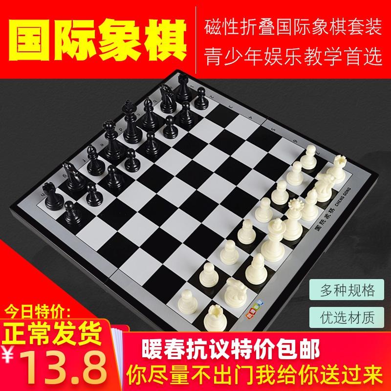 国际象棋儿童磁性便携式象棋棋盘高档磁力跳棋小学生比赛专用套装 thumbnail