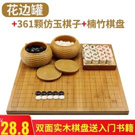 围棋套装儿童初学五子棋子黑白棋子天然石木象棋双面棋盘学生益智