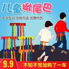 幼儿园儿童揪尾巴抓尾巴玩具亲子活动户外体育游戏3-8岁训练器材