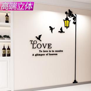 水晶亚克力3D立体墙贴画墙壁装饰画爱的路灯温馨卧室客厅简约现代
