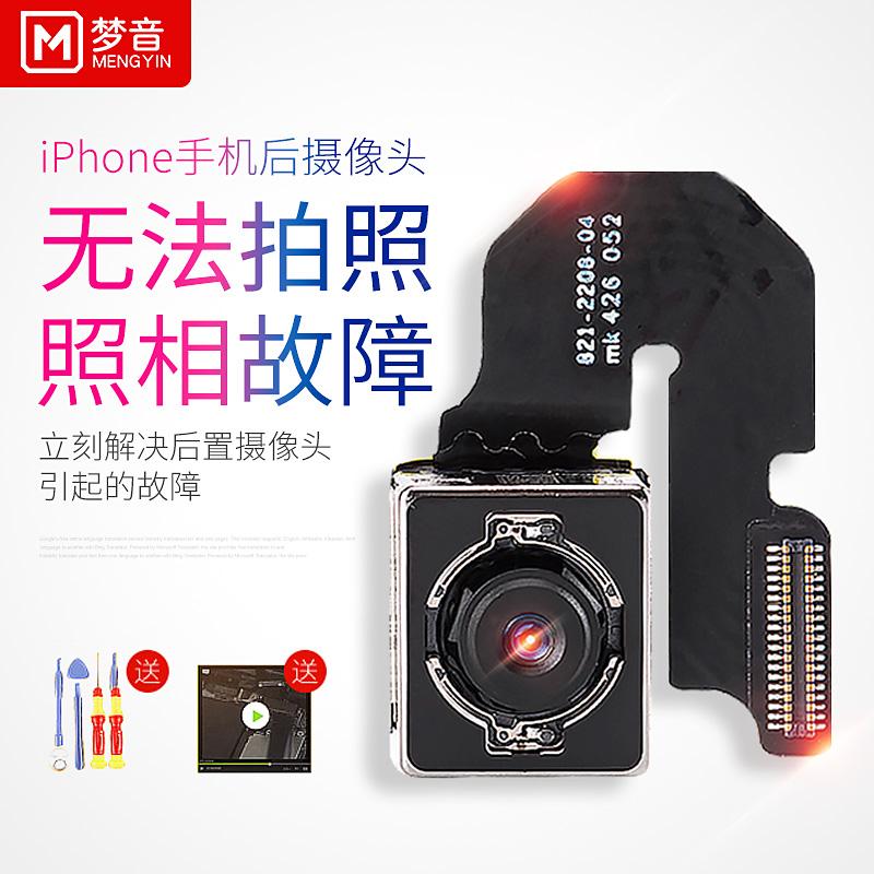 适用苹果iphone6后置6s前置se摄像头6p后6plus前6sp听筒x排线Plus原装7p六8七8p照相头5感光5s手机7代iphonex