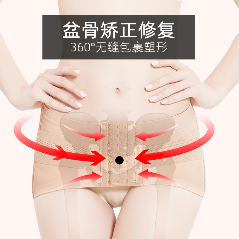 盆骨产后提臀修复带矫正带