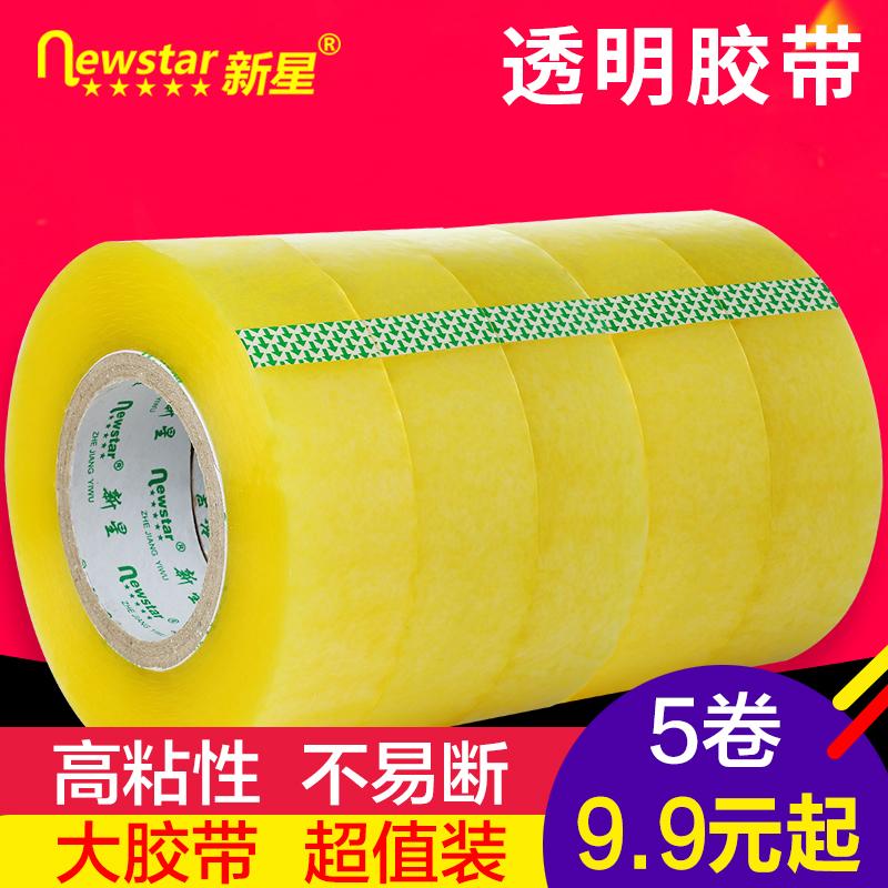 新星胶带封箱带透明宽5cm厘米黄色强力胶纸塑料软快递打包封箱封口胶带大号整箱批发交代超大卷大号加厚加宽