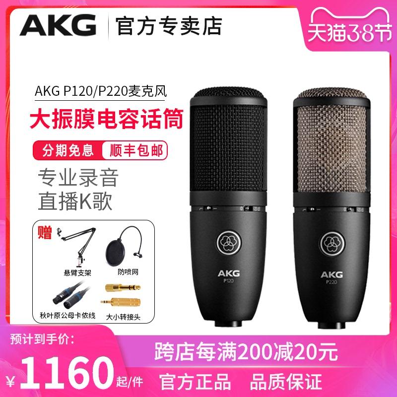 akg /爱科技p120 / p220麦克风