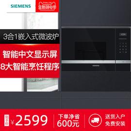 SIEMENS/西门子 BE525LMS0W 嵌入式微波炉家用烧烤玻璃内嵌多功能