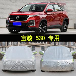 新款五菱宝骏530车衣车罩专用宝俊730隔热防晒遮阳车篷防雨汽车套