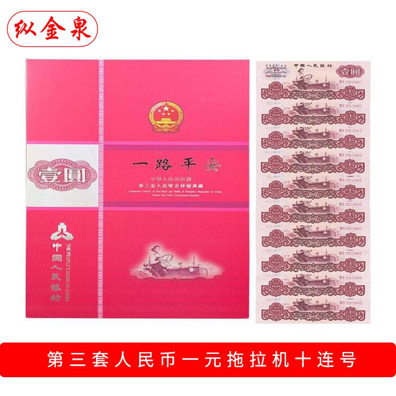Третья серия юаней Артикул 615589501621