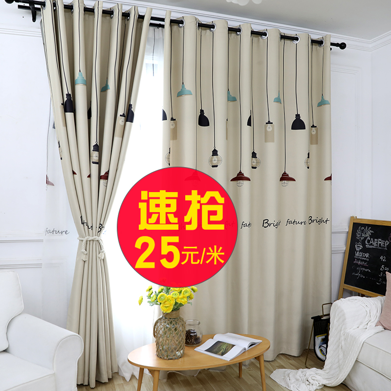 11-22新券遮光北欧简约客厅卧室现代窗帘布