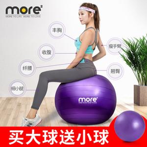 健身球瑜伽球儿童加厚防爆正品孕妇专用助产瑜珈分娩减肥瘦身大球