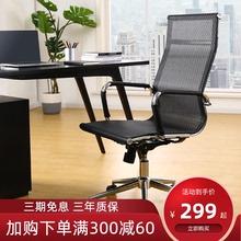 电脑椅办公椅网布现代简约椅子会议椅转椅靠背座椅子透气老板椅