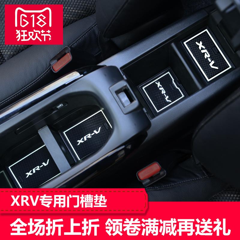 於本田XRV改裝門槽墊 儲物槽扶手水杯墊 XRV內飾改裝防滑墊