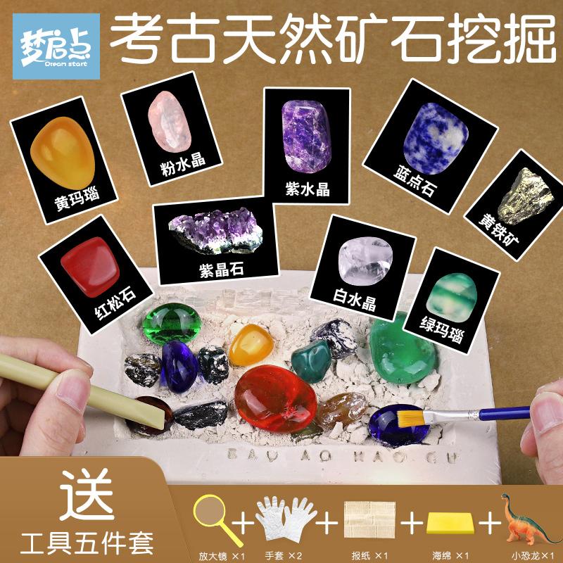 考古宝石矿石化石挖掘挖矿玩具 儿童手工diy男孩女孩钻石宝藏盲盒
