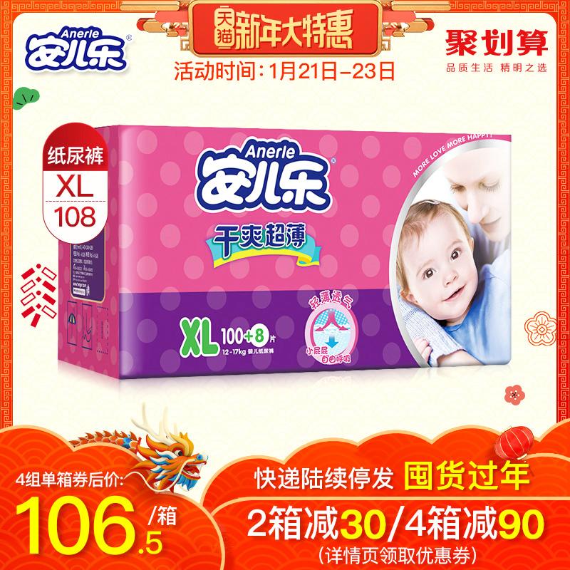 安儿乐干爽超薄纸尿裤XL108片安尔乐婴儿透气男女宝宝尿不湿批发