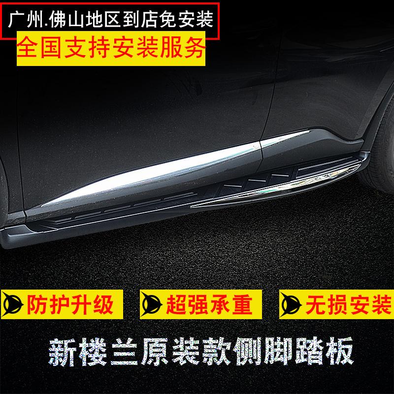 15-18款新楼兰脚踏板2018款东风日产楼兰踏板侧踏板专用改装配件