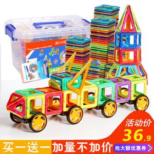 磁力片儿童益智玩具纯磁铁吸铁石3岁男孩多功能磁性百变拼装积木