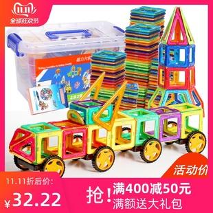 磁力片儿童益智玩具磁铁积木吸铁石拼装 8岁宝宝男孩磁性玩具