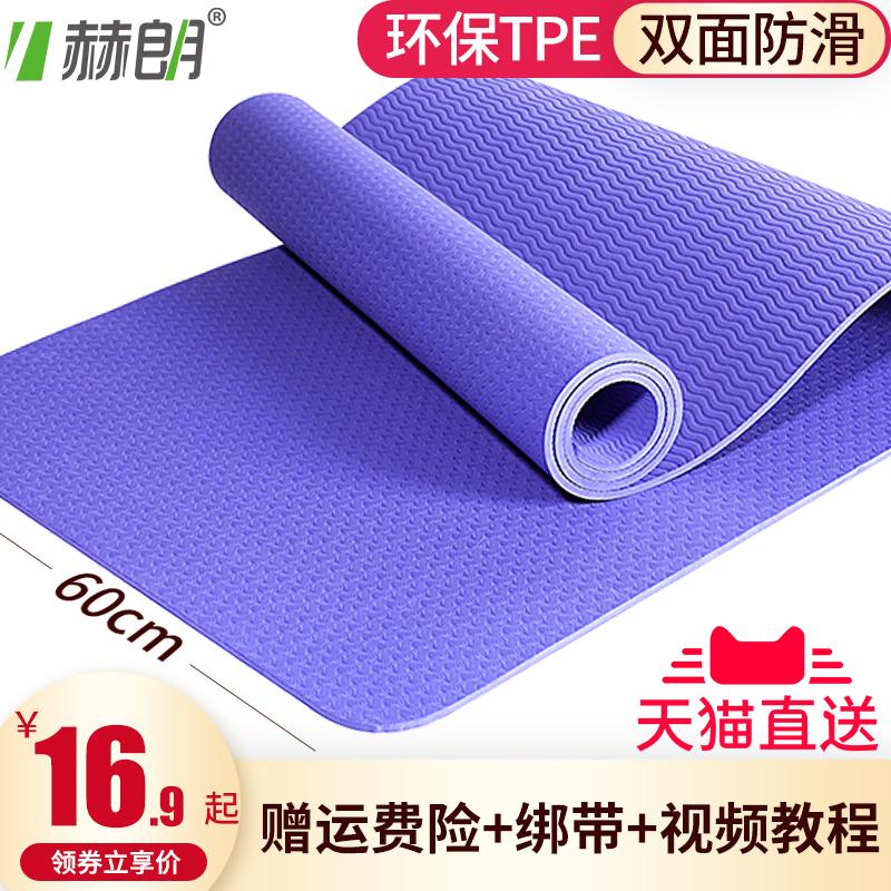 tpe瑜伽垫子地垫家用女初学者加厚加宽加长防滑卧室男瑜珈垫