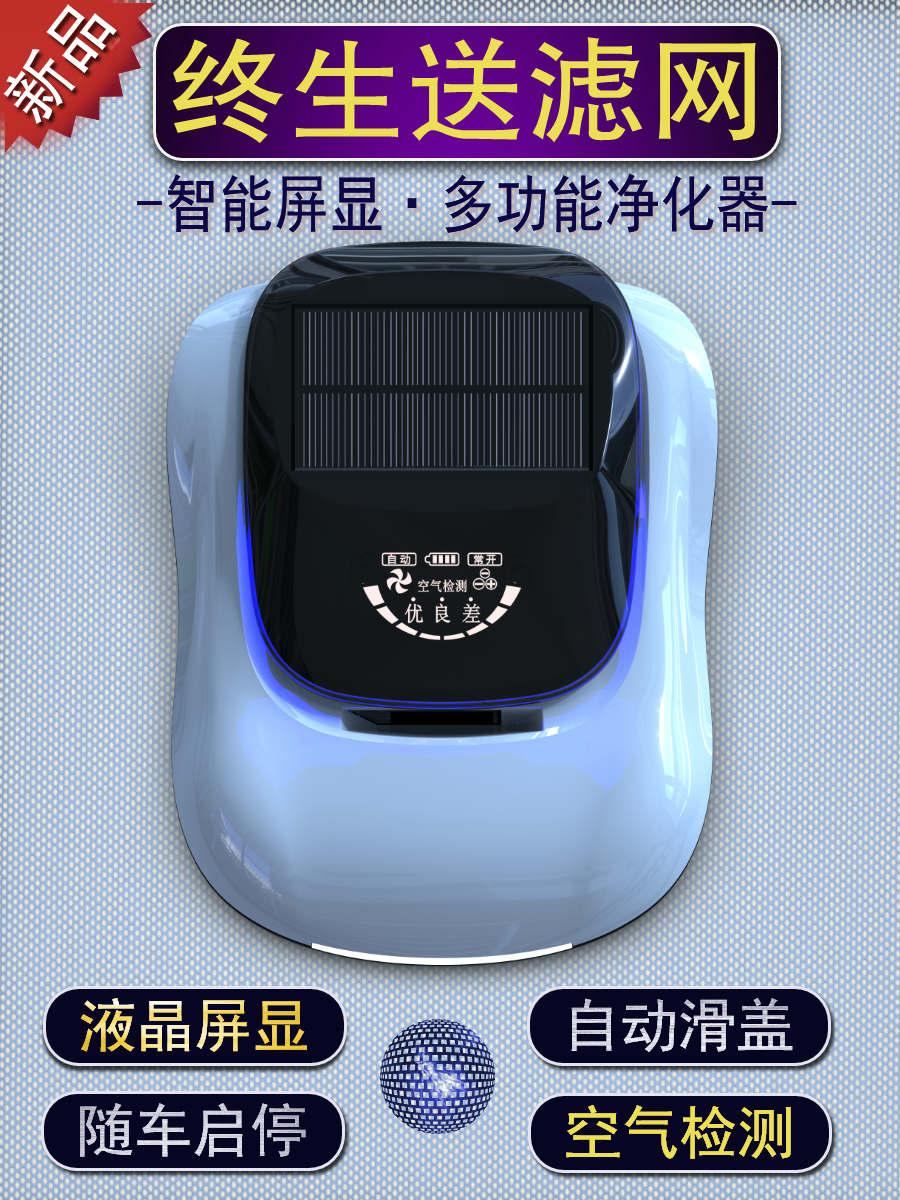 阁下车载空气净化器智能太阳能车内氧吧净化除甲醛PM2.5烟味香薰