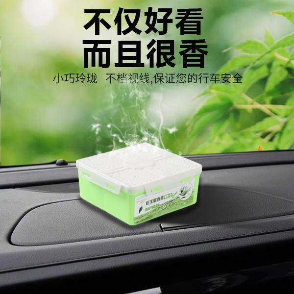 汽车香膏车载香水固体空气清新剂车内除异味持久淡香车用饰品摆件