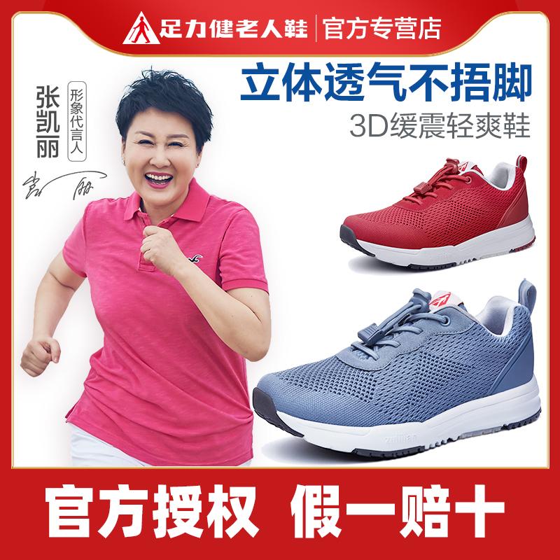 足力健老人鞋男正品官网中年中老年健步鞋夏季男士老年休闲运动鞋