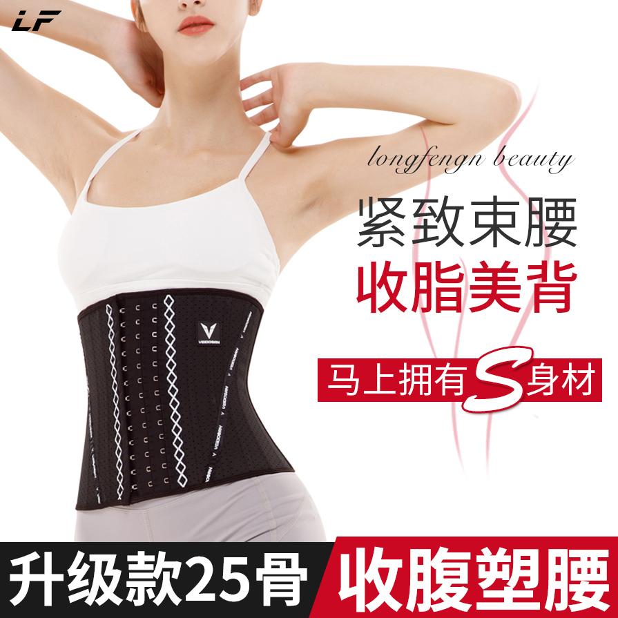 隆峰专业运动健身腰带护腰塑腰绑带束腰带女瘦身减肥产后弹力收腹