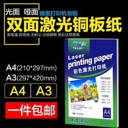 激光铜版纸a4高光哑光双面打印照片纸A3铜板彩激纸157g300克相纸128克200克250克激光打印铜版纸